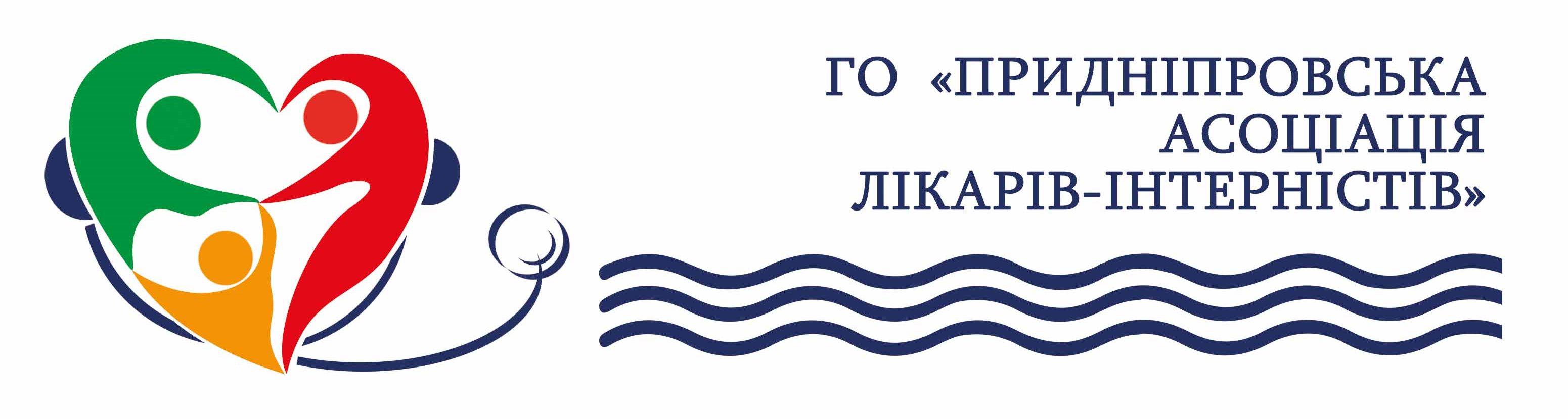 Придніпровська асоціація лікарів-інтерністів